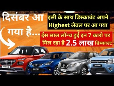 December आते ही कार डिस्काउंट के धमाके शुरू 🔥🔥 Newest Automotive Low cost in December | Automotive Gives