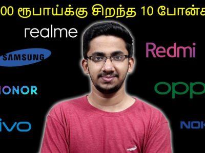 20,000 ரூபாய்க்கு சிறந்த 10 ஸ்மார்ட்போன்! | 10 Finest Smartphones beneath Rs.20000 in Tamil