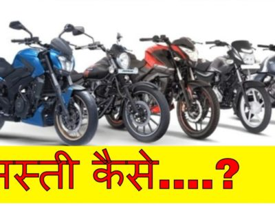 Immediately Breaking Information | Hero, Bajaj and TVS's Bikes might be very low-cost after this Determination