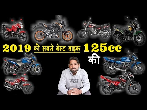 2019 Greatest 125cc Bike In India With Low Worth Mileage