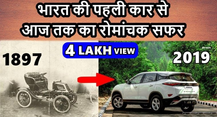 Automobiles historical past from akhand bharat until as we speak 2018   indian vehicle historical past   ASY