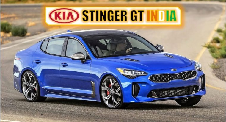 KIA STINGER GT INDIA PRICE, FEATURES AND ALL DETAILS