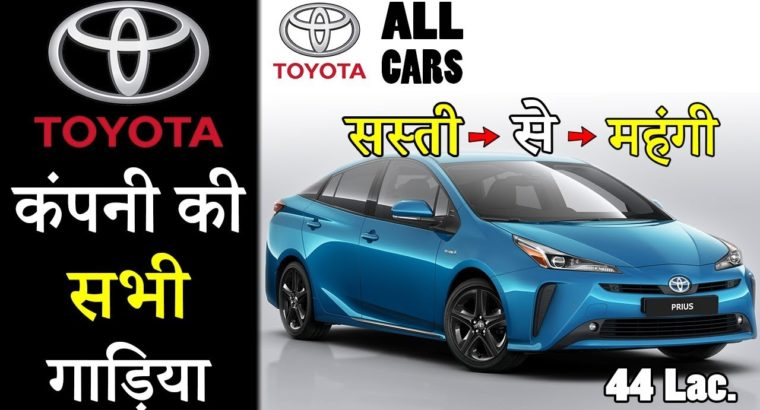Toyota Firm All Automobiles In India 2019 (Clarify In Hindi)