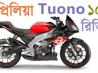Aprilia Tuono 150 Assessment — এপ্রিলিয়া টুওনো রিভিউ — Aprilia Bikes in Bangladesh