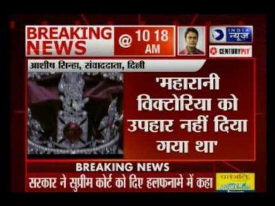 Kohinoor is India's property: Authorities tells Supreme Courtroom