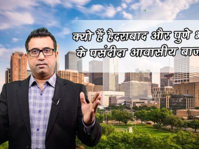 Why Hyderabad and Pune are India's most most popular residential market? | (Property Insights – S01E24)