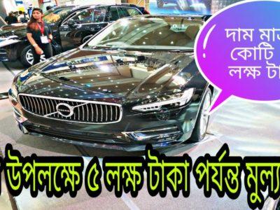 Model New Automotive of 2019 Worth in Bd   Toyota,Volvo,Subaru,Honda & Mitsubishi automotive in Bd
