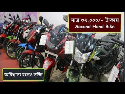 Used Bike Value In Bangladesh 2020 | Purchase Second Hand Bikes In Dhaka | সস্তায় বাইক | – SHOB assessment