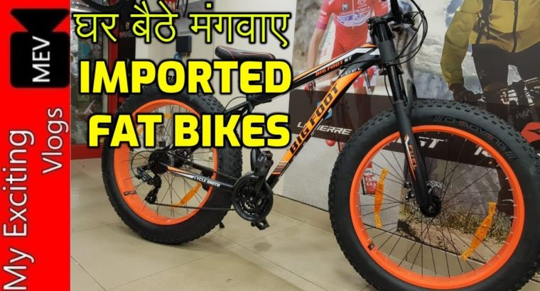 घर बैठे मंगवाए साइकिल 1500/- मे (CHEAPEST CYCLE MARKET) IMPORTED BIKES AT CHEAP PRICES, JHANDEWALAN