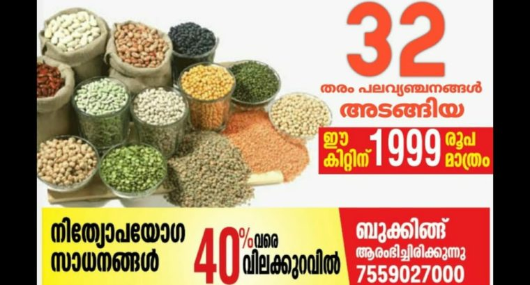 32 gadgets included Grocery package simply Rs.1999/- solely/Boby Bazaar