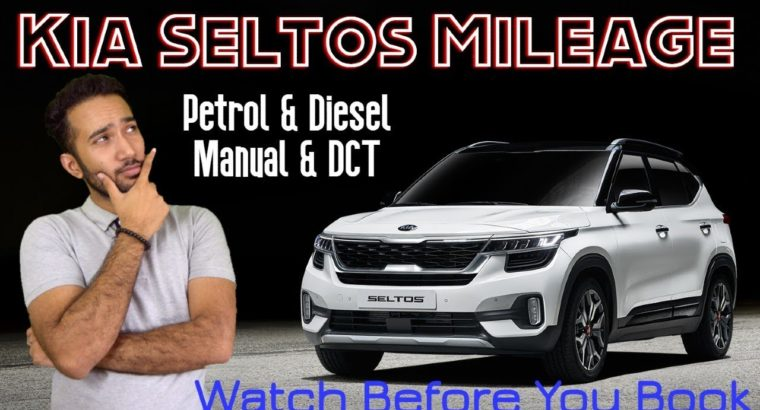 Kia Seltos Mileage LEAKED forward of its Launch in India | Petrol, Diesel, Handbook, Automated & DCT