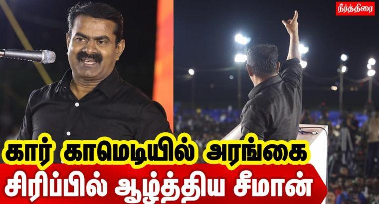 Seeman Automotive Comedy Speech in Madurai    Seeman Newest Speech as we speak