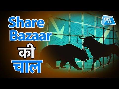 Share Bazaar की चाल | Biz Tak