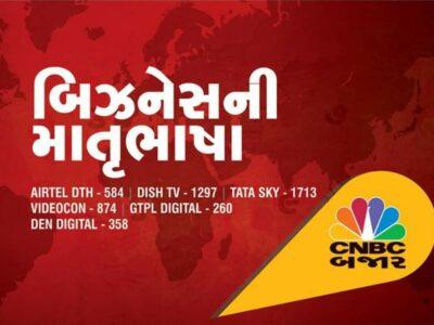 CNBC Bajar Dwell  | Gujarati Enterprise Information | NSE Nifty, BSE Sensex LIVE | Share Market LIVE Updates