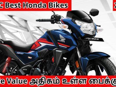 Resale Worth அதிகம் உள்ள பைக்குகள் | 160 CC Greatest Honda Bikes | FC  For Previous Bikes | Bike Upkeep