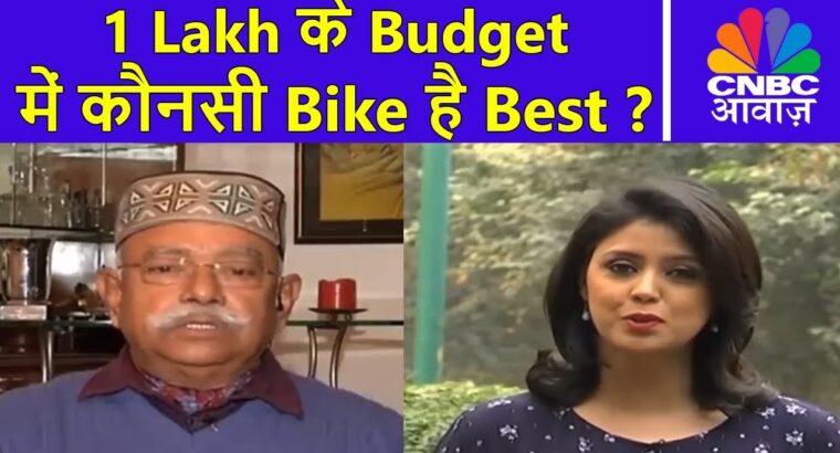 1 Lakh के Price range में कौनसी Bike है Greatest? | Tutu Dhawan Recommendation | Awaaz Overdrive