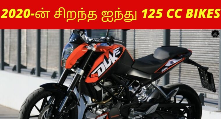 2020 High 5 Greatest 125 CC Bikes In India   Tamil