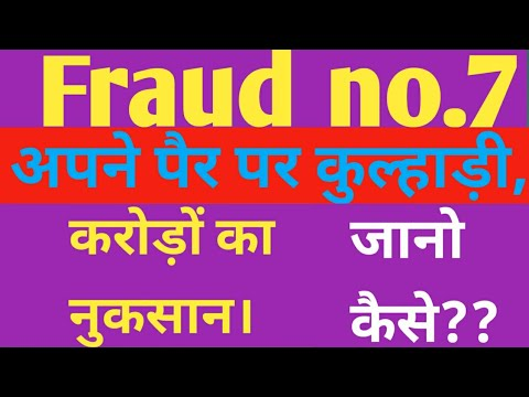 Frauds in India   प्रॉपर्टी की जानकारी  प्रॉपर्टी डीलर   actual property enterprise