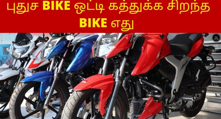 Which is the very best Bikes for freshmen in India   Tamil