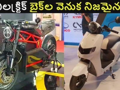 three Electrical Bikes in India – Actual Story   EV Telugu