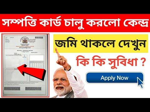 সম্পত্তি কার্ড চালু করলো কেন্দ্র, Property Card In India, Property Card scheme,  Lockdown Information As we speak