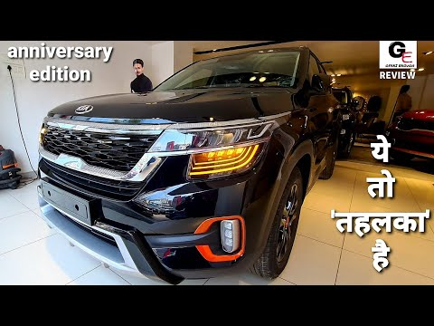 2020 Kia Seltos Anniversary Version – INDIA'S MOST LOVED SUV IN NEW GORGEOUS AVATAR – 2020 Seltos !!