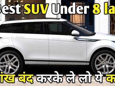 5 Greatest worth for cash SUV vehicles in India underneath eight lakh / आंख बंद करके ले लो ये कार / #Abhishek_paul