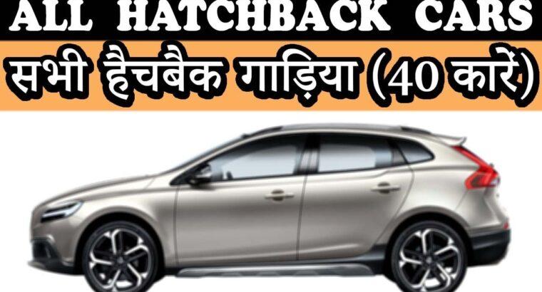 All Hatchback Vehicles Below 10 Lakhns In India 2019-20 | सभी हैचबैक कारें