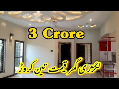 Inside A three Crore Absolutely Furnished Trendy 12 Marla 2Story Home For Sale In Sargodha | Designer Home