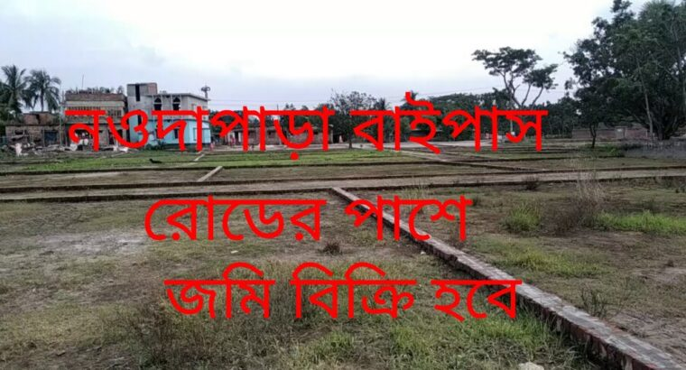 Land  sale for home | Property for Sale in Rajshahi
