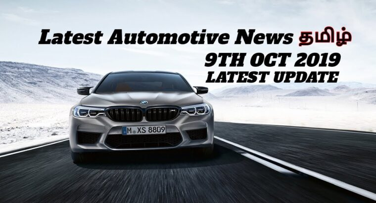 Newest Automobile Information in Tamil  ninth Oct 2019 | Newest Automotive Updates |