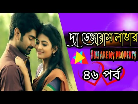 You're my property🤓 || তুমি আমার সম্পত্তি🤓 || Episode-46||পর্বঃ ৪৬|| নতুন রোমাঞ্চকর গল্প💖|Rk Dairy