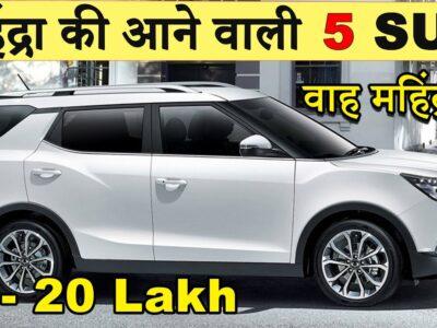 वाह महिंद्रा ! High 5 Mahindra Upcoming SUV Vehicles in India  