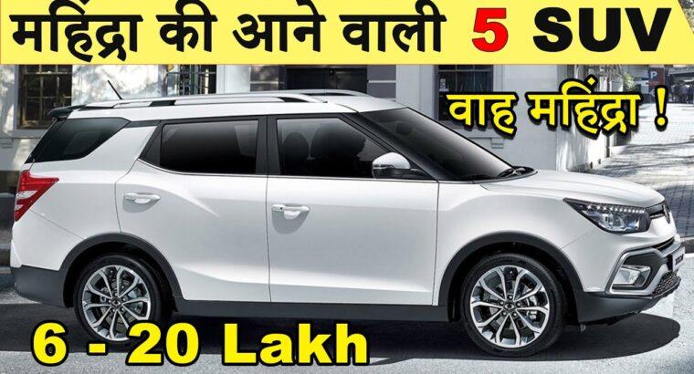 वाह महिंद्रा ! High 5 Mahindra Upcoming SUV Vehicles in India |