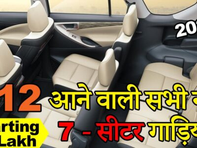 वाह ! 12 New Upcoming 7 Seater Automobiles in India 2021 Launching quickly