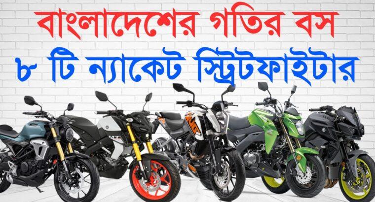 গতির বস ৮ টি ন্যাকেট স্ট্রিটফাইটার ||  Quickest bare bikes in Bangladesh || suzuki gixxer sf || KTM
