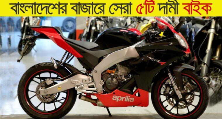 বাংলাদেশের বাজারে সেরা ৫টি দামী মোটরসাইকেল    Prime 5 Most Costly Bikes In Bangladesh    Chayalok