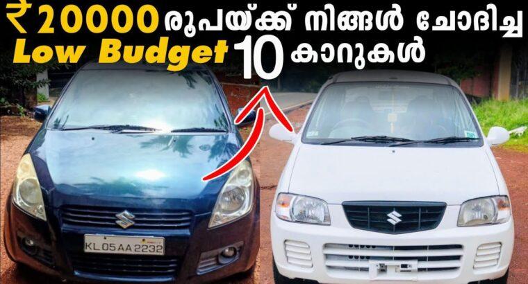 ഇരുപതിനായിരം രൂപയ്ക്ക് സ്വന്തമാക്കാം ലോ ബഡ്ജറ്റ് കാറുകൾ | used automobiles sale Kerala Ritz,santro,zen