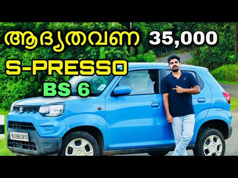 മുപ്പത്തിഅയ്യായിരം ആദ്യതവണ || New Automobiles Kerala || Maruti S – PRESSO