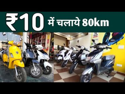 ₹10,000 दे और कोई भी स्कूटर ले जायें, Electrical scooters worth india, 2021 finest electrical scooters,