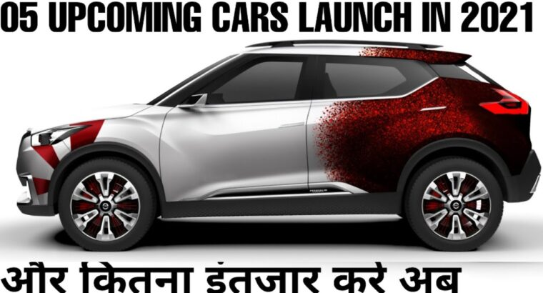 05 UPCOMING CARS LAUNCH IN 2021   UPCOMING CARS   PRICE & FEATURES 🔥🔥