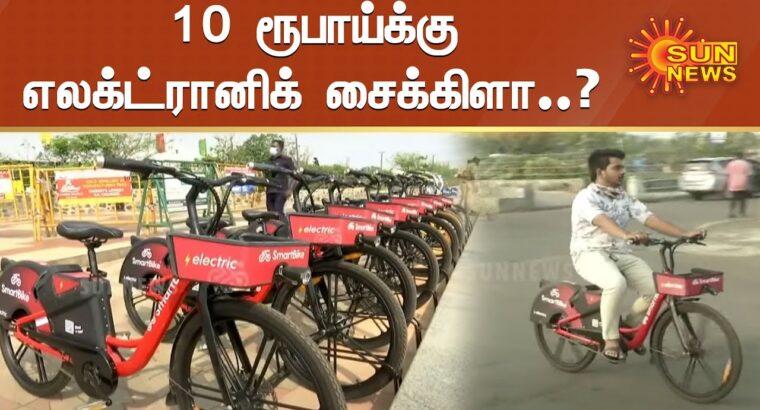 10 ரூபாய்க்கு எலக்ட்ரானிக் சைக்கிளா..? – Chennai Company has Launched 500 electrical bicycles