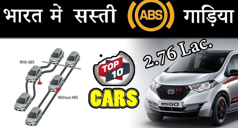 10 Most cost-effective ABS Brakes Automobiles Below 5 Lakhs in India 2019 (In Hindi)