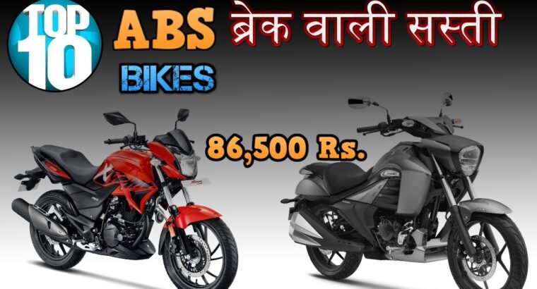10 Least expensive Bikes of ABS Brake In India 2019 | Mileage | Value (In Hindi)