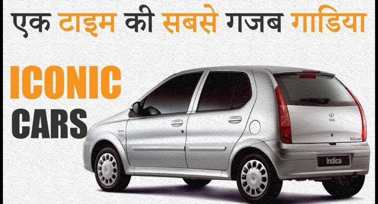 10 Most Necessary Vehicles Of The Indian Automotive Trade {Clarify In Hindi}