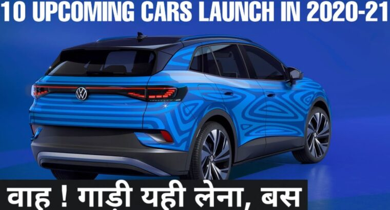 10 UPCOMING CARS LAUNCH IN INDIA 2020-21 | UPCOMING CARS | PRICE & LAUNCH DATE, FEATURES #power_drag