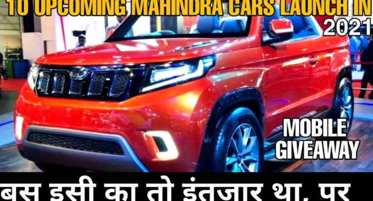 10 UPCOMING MAHINDRA CARS LAUNCH IN INDIA 2020-21 | GIVEAWAY | UPCOMING CARS | PRICE & FEATURES 🔥🔥
