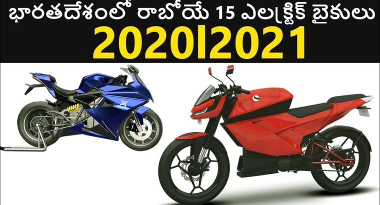 15 Upcoming Electrical Bikes in India 2020|21 – EV Telugu