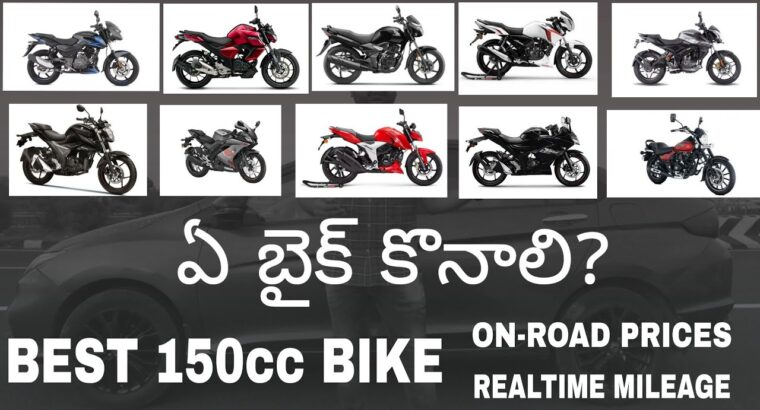 150cc లో ఏ బైక్ కొనాలి?On-road costs,Mileage of all bikes  Finest 150cc bike to purchase