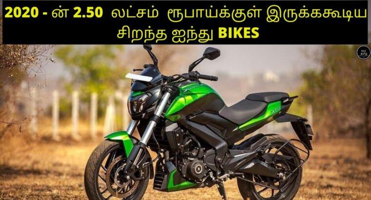 2020 High 5 Finest Bikes Underneath 2.50 Lakhs | Tamil